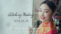 2019.4.30爱尚婚礼 未来式影像工坊出品