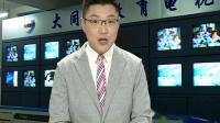 大同三中外语活动月汇报演出新闻