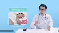 08预防识别感冒继发中耳炎