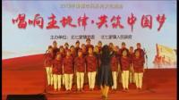 """北京市昌平区北七家镇""""第三届红五月歌咏比赛""""节目展演"""