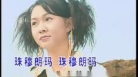 卓依婷 - 18 - 珠穆朗玛(清唱)【DVD超清版】-_超清