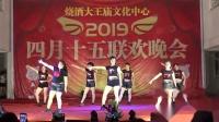 关塘村舞蹈队---逃爱