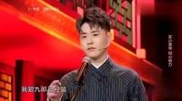 欢乐喜剧人5:张云雷九郎台上说相声,烧饼遭到无视很难过!