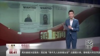 逃犯和警方商量集满15000个赞就去自首