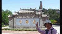 蒲州普普救寺 蒲州鹳雀楼