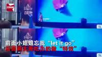 爆笑!舞台节目5毛特效模仿《冰雪奇缘》,网友:哈哈哈哈要笑哭