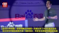 百度市值跌破400亿美元 要跌出中国互联网TOP10阵营了?