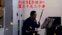 李文学二胡演奏【李健演