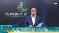 【浙江杭州】2019新一线城市榜单发布 杭州排名第二(九点半 2019年5月24日)