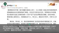 贵州贞丰一载29人船只侧翻 已造成多人伤亡 搜救正紧张进行