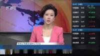 各地之和超全国约1.9万亿:31省份前三季度GDP广东居首 财经早班车 151118