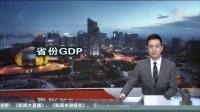 31省份一季度GDP正式公布 云南增速夺榜首