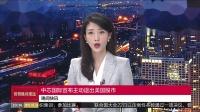 中芯国际宣布主动退出美国股市