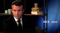 法国里昂步行街爆炸致多人受伤 法国总统马克龙:这是袭击!