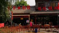 滦州古城河道