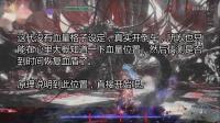 【转载月痕之煌】DMD难度M8尤里森击杀详细教程