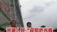 中国龙舟公开赛(湖北.荆州洪湖站)预赛2019.5.24.