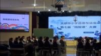 二年级《传统游戏我会玩》获奖课堂实录-太原市道德与法治教学观摩研讨