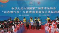 全国二青运动会火炬传递沁水站起跑仪式。