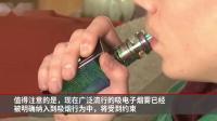 成都拟出控烟新规:电子烟明确纳入监管