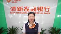 12-清远市农商行系统党委-李倩-心中有信仰 脚下有力量