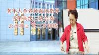 老年大金老师指导古筝三班合奏:云水禅心 第三次排练(淡雅如玉录制)