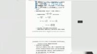 【科大科院考研网】中科院 611生物化学甲 冲刺班 生物分子:结构和功能的讲解