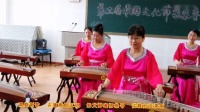 5.校园文化乐器系:洞庭新歌(古筝高级五班,勉文静老师指导,淡雅如玉制作)