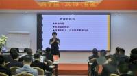 赵晶老师精品课程:《有效沟通》31--批评的技巧(上)