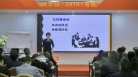 赵晶老师精品课程:《有效沟通》34--与同事相处(上)