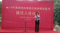 2019杨桥集中安置点搬迁入住仪式镇长罗香蓉致辞