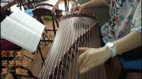 瑶族舞曲 第一部分(老年大勉老师古筝手法演示, 淡雅如玉制作)