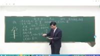 《中医辨证》4-八纲辨症 第4节:寒症