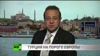 Турция на пороге Европы, RTД