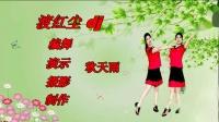 秋天雨广场舞原创【渡红尘】32步附教学编舞 秋天雨