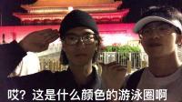 范大滑广州滑手之北京旅行第一集