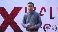 连翔:面对特殊儿童 @TEDxQuanzhou Women