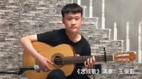 2019年6月4日:《念成歌》演奏:王俊彭