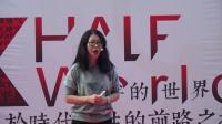 洪晓静:面对德式教育 @TEDxQuanzhou Women