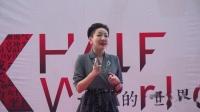 梁晓文:面对30+ @TEDxQuanzhou Women