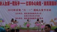 2019年悦城镇罗洪小学六一表演节目:幼儿(1)《宝宝贝贝》