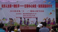 2019年悦城镇罗洪小学六一表演节目:幼儿(2)《新健康歌》