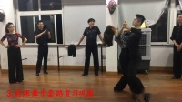 05.快步舞教学第5课