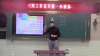 人教版六年级数学上册《数与形》说课视频-2019年河北小名师工作室团队说课展示活动