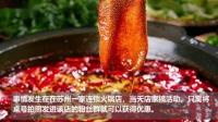 女子吃顿火锅账单474万,微信群发点单码被疯狂点单