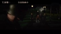 【游民星空】《X战警:黑凤凰》X教授万磁王交锋