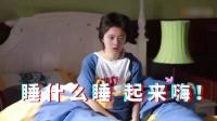"""《少年派》幕后花絮:赵今麦扛自行车 """"运动""""燥起来"""