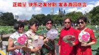 深圳市快乐之友 游园赏荷花 纪录片