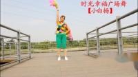 时光幸福广场舞正北面双扇舞【小白杨】39
