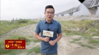 安徽公共[新闻第一线]:帕德玛大桥:中孟友谊的见证